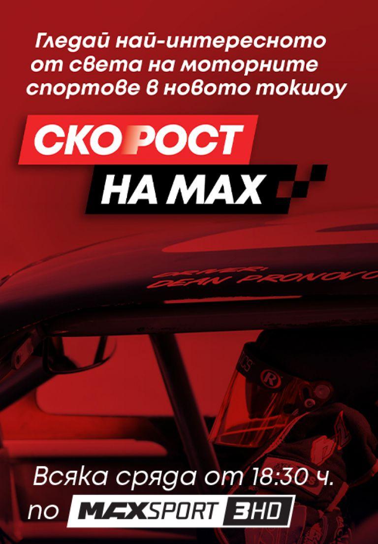 """Скорост на MAX"" пристига на трасе MAX Sport"
