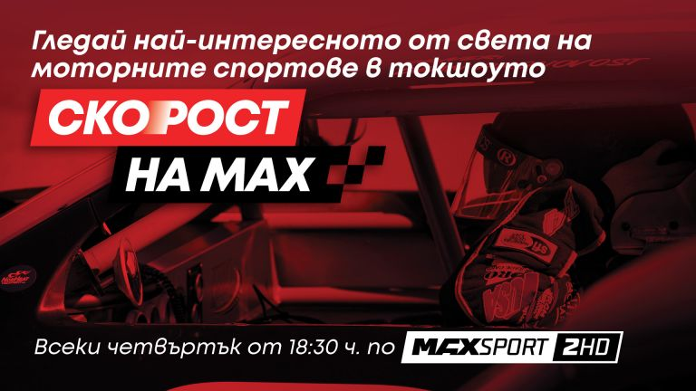 Скорост на MAX
