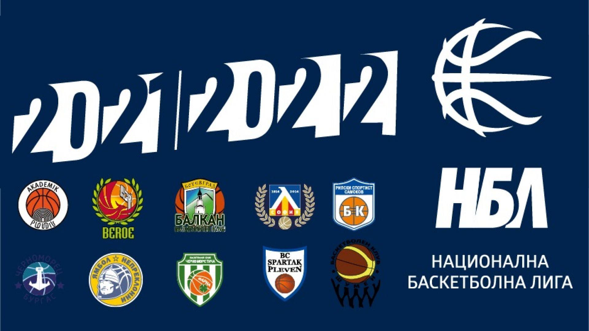 Българският баскетбол се завръща, НБЛ е отново тук!